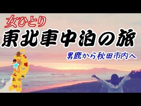 【女子車旅】#145 2日目の夕食ルーレットと秋田のマジックアワー~軽自動車で東北車中泊の旅をする