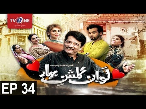 Love In Gulshan E Bihar - Episode 34 - TV One Drama - 29th August 2017