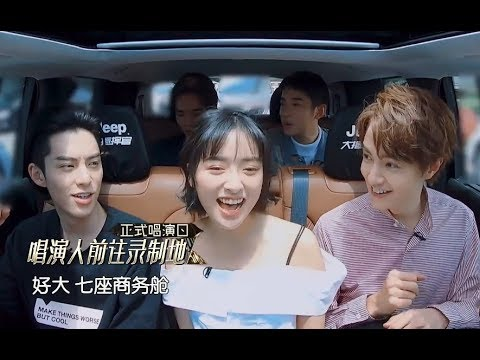 [Meteor Garden 2018] F4 And Shen Yue Cuts + [Eng Sub] Full Phantacity Performance