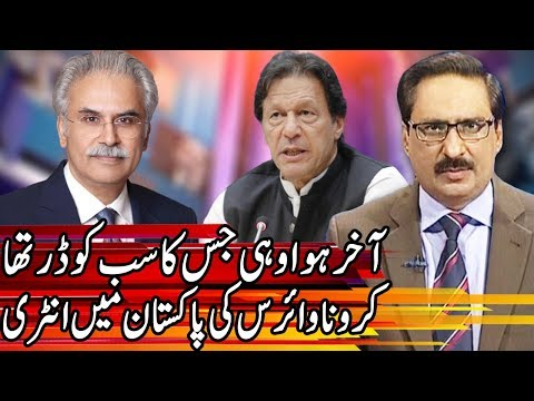 Kal Tak with Javed Chaudhry - Wednesday 26th February 2020