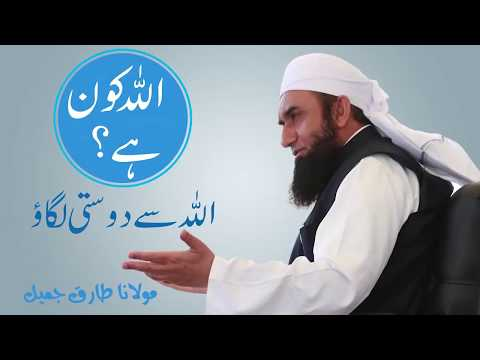 Who is Allah ? | اللہ کون ہے ؟ | Latest Bayan by Maulana Tariq Jameel 2017