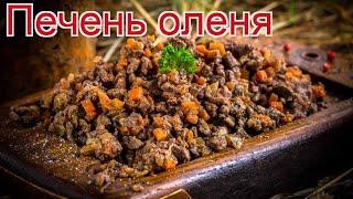 Рецепты из оленя - как приготовить оленя пошаговый рецепт на 4 порции - Печень оленя за 85 минут