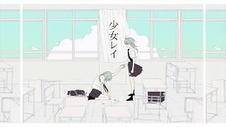 少女レイ / 緑仙 (Cover)