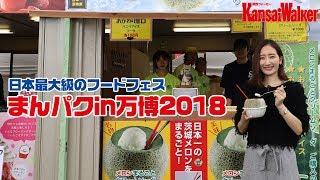 日本最大級のフードフェス「まんパクin万博2018」潜入レポート thumbnail