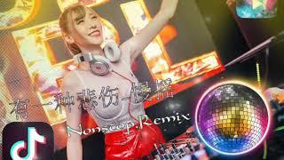 有一种悲伤-Ah Lin (比悲伤更悲伤的故事) 慢摇曲 EDM Nonstop Remix 2K19 MP3.💥💥