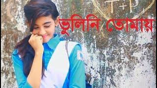 ভুলিনি তোমায়। Vulini Tomay  Ankur Mahamud Feat Jisan Khan Shuvo | Bangla New Song 2018 Charpoka