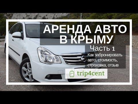 Аренда авто в Крыму - наш опыт проката в Симферополе