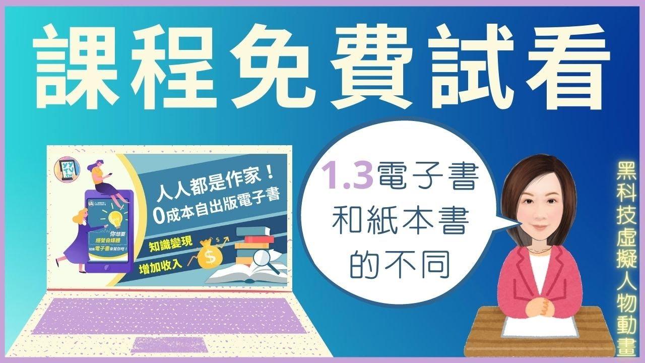 【課程免費試看】1.3 電子書和紙本書的不同 ⌛️「人人都是作家 - 0 成本自出版電子書」線上課程限時限量優惠中!🎁