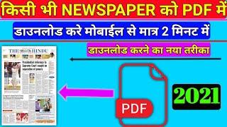 Kisi Bhi Newspaper Ko Pdf me Kaise Download Kre || Dainik Jagran Epaper Kaise Download Kre || EPaper