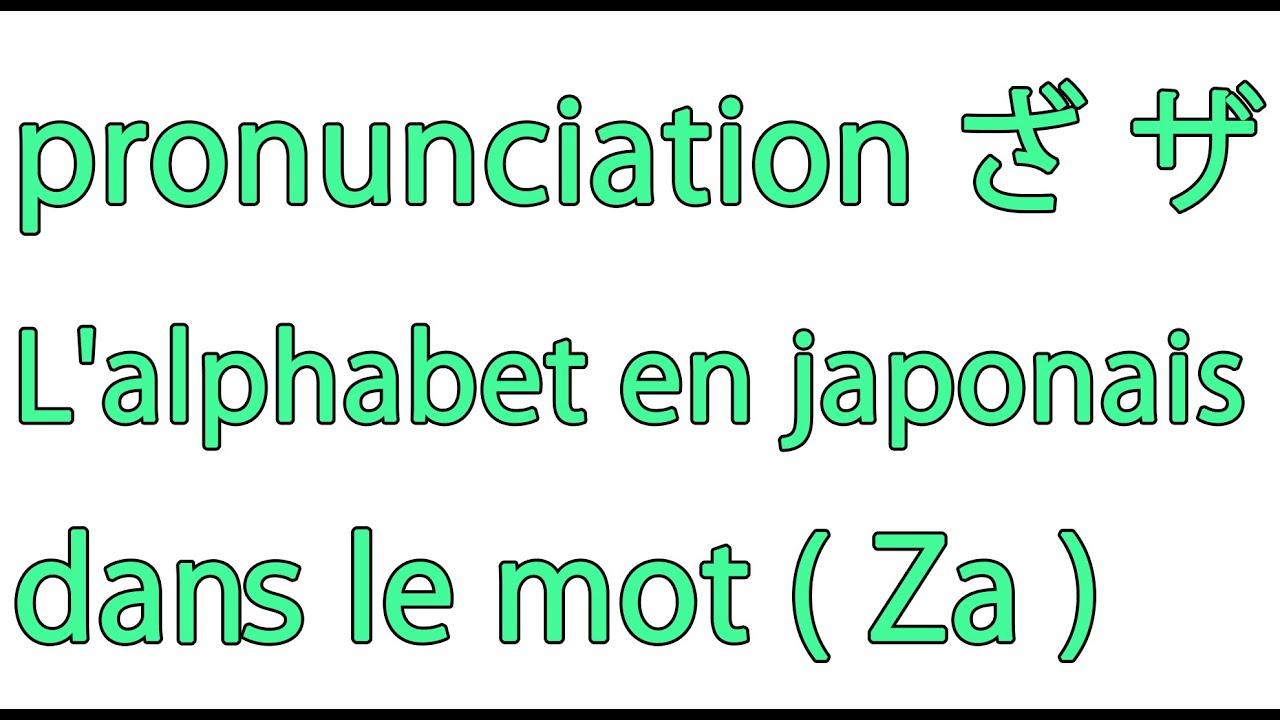 Bien connu en France pronunciation ざ ザ L'alphabet en japonais dans le mot  GF41