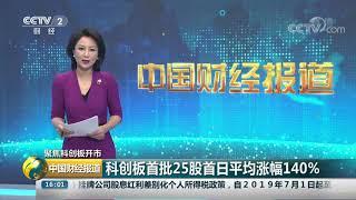 [中国财经报道]聚焦科创板开市 科创板首批25股首日平均涨幅140%| CCTV财经
