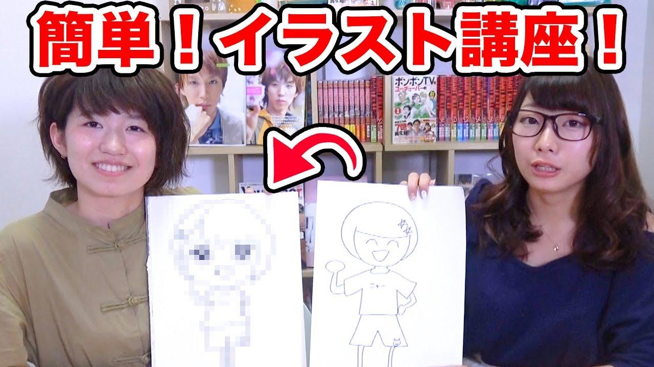 アート簡単に可愛いキャラクターが描ける方法how To Drawing Cute Characters