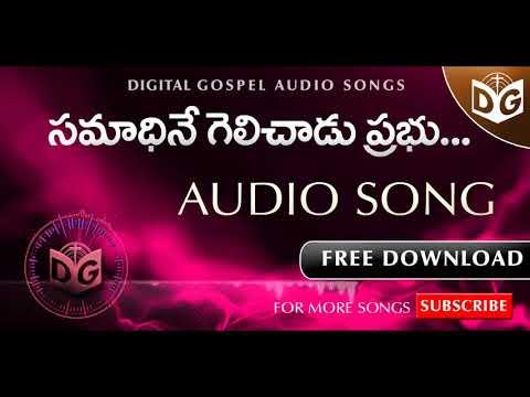 Samadhinae Gelichadu Audio Song || Telugu Christian Songs || BOUI Songs, Digital Gospel