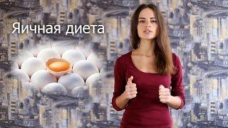 Яичная диета на 7 дней: отзывы, результаты, меню