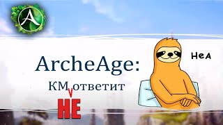 Archeage - ПОЗОРИЩЕ КОМЬЮНИТИ МЕНЕДЖЕРА!