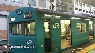 【HD】JR西日本 30周年乗り放題きっぷの旅 第6話「いよいよ関西に上陸‼︎1日2本の困難路線に乗車」