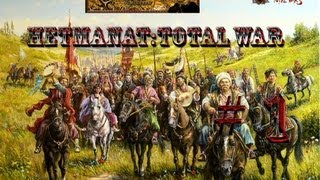 Lets Play Hetmanat: Total War. Украина #1.