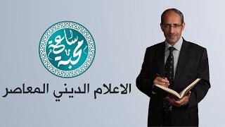 د. حسين الرواشدة - الاعلام الديني المعاصر