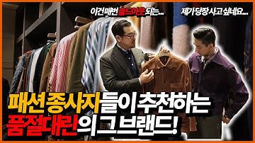 패션 종사자들이 추천하는, 품절대란의 그 브랜드!