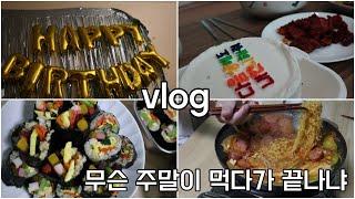 친구 생일이라 미역국 끓이고 김밥 만들고 밥솥 아작 나…