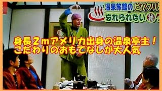 身長2mアメリカ人温泉亭主 温かいおもてなしが大好評!【相互チャンネル登録】 thumbnail