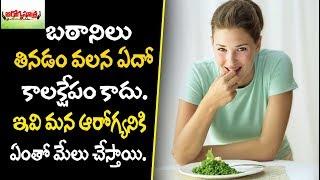 Amazing Health Benefits Of Peas Batani | Green Peas Health Benfits  బఠానీల్లో అద్భుతమైన ఆరోగ్య