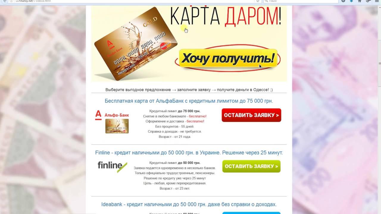 Банки выдающие кредиты с плохой кредитной историей новосибирск