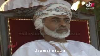 جلالة السلطان قابوس يشهد فن العازي بولاية صحم 1996م
