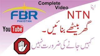 How to make NTN Number In Pakistan : Compelete Process Hindi/Urdu