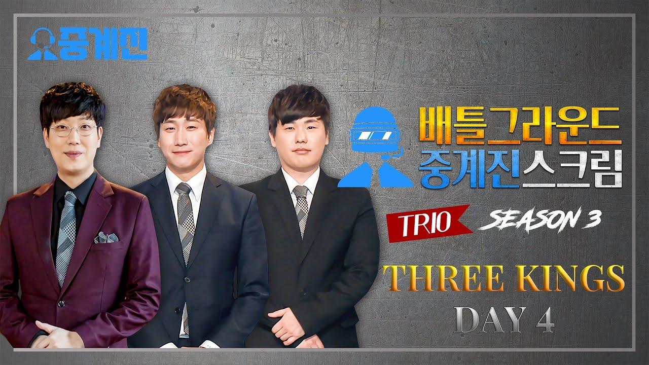 """배틀그라운드(PUBG) 중계진 스크림 """"배중스"""" 트리오 DAY4 박상현x김동준x김지수"""