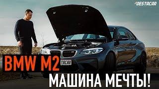 BMW M2 - МАШИНА МЕЧТЫ!! Почему все её хотят?!!! Мини обзор BMW M850i в салоне!