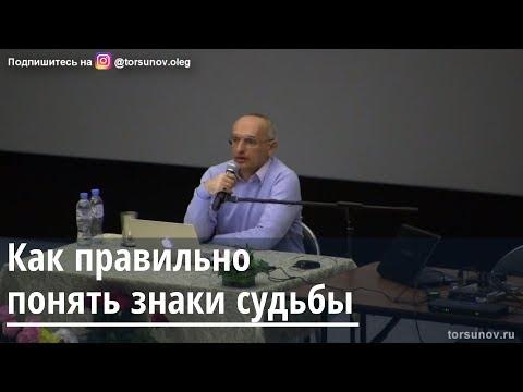 Торсунов О.Г.  Как правильно понять знаки судьбы