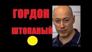 Дмитрий- ГОРДОН ШТОПАНЫЙ! Ублюдок и Гнида!