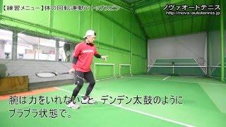 018 体の回転運動でトップスピン 【1人練習】【基本フォーム】