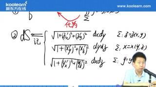 55 第一型曲面积分概念与计算