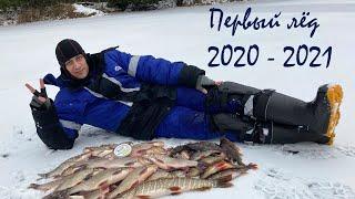 ПЕРВЫЙ ЛЁД 2020 2021 ЖЕЛАЮ ВСЕМ ТАКОГО ШИКАРНОГО ОТКРЫТИЯ ЗИМНЯЯ РЫБАЛКА 2020