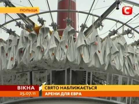 Украина и Польша не готовы к Евро-2012