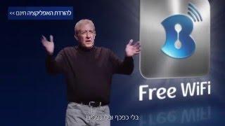 Bezeq Free WiFi גלישה חופשית במיליוני נקודות בארץ ובעולם
