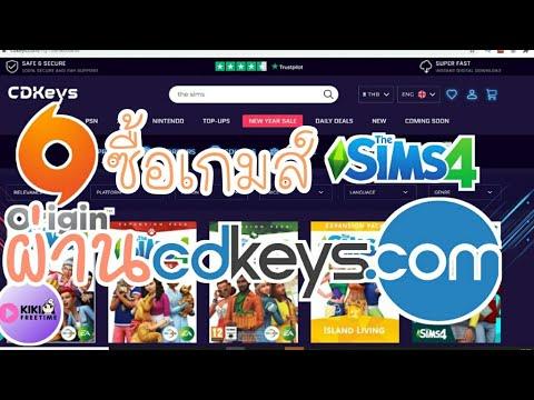 สอนซื้อเกมส์ The Sims 4 ผ่าน CD KEYS.com [คุ้มมากกๆ]