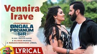 Vennira Irave Lyrical Song | Ongala Podanum Sir | Jithan Ramesh | Rejimon | Murugan Manthiram