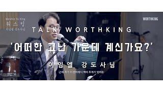 (Talk Worthking clip) - 이임엘 강도사님