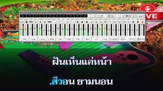สีวอนวอนแฟน ສີວອນວອນແຟນ เพลงลาว คาราโอเกะ MIDI CV KR FULL HD2020
