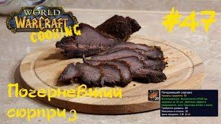 #47 Почерневший сюрприз - World of Warcraft Cooking Skill in life - Кулинария   мира Варкрафт