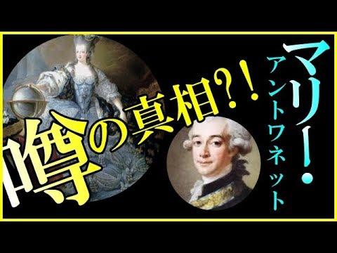 下世話な話マリー・アントワネットとフェルセンのアノ関係!プラトニックを主張する歴史家の見解とは!Marie Antoinette