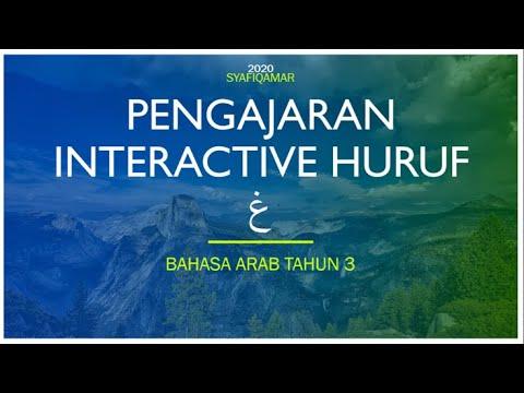 PENGAJARAN INTERACTIVE HURUF غ | BAHASA ARAB TAHUN 3