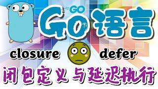 【Go语言中文入门教学】闭包定义与延迟执行 - golang p.27