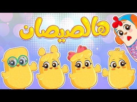 هالصيصان شو حلوين - جديد | Luna TV قناة لونا