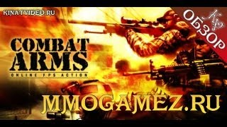 Combat Arms Online: Видео обзор by Kinat (HD)