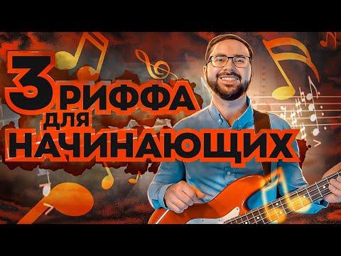 3 риффа для начинающих бас гитаристов