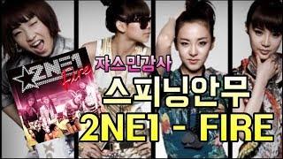 쟈스민스피닝 2NE1  Fire 투애니원 파이어 스피닝안무 연습영상 쟈스민강사